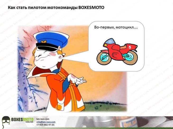 Как стать пилотом мотокоманды?